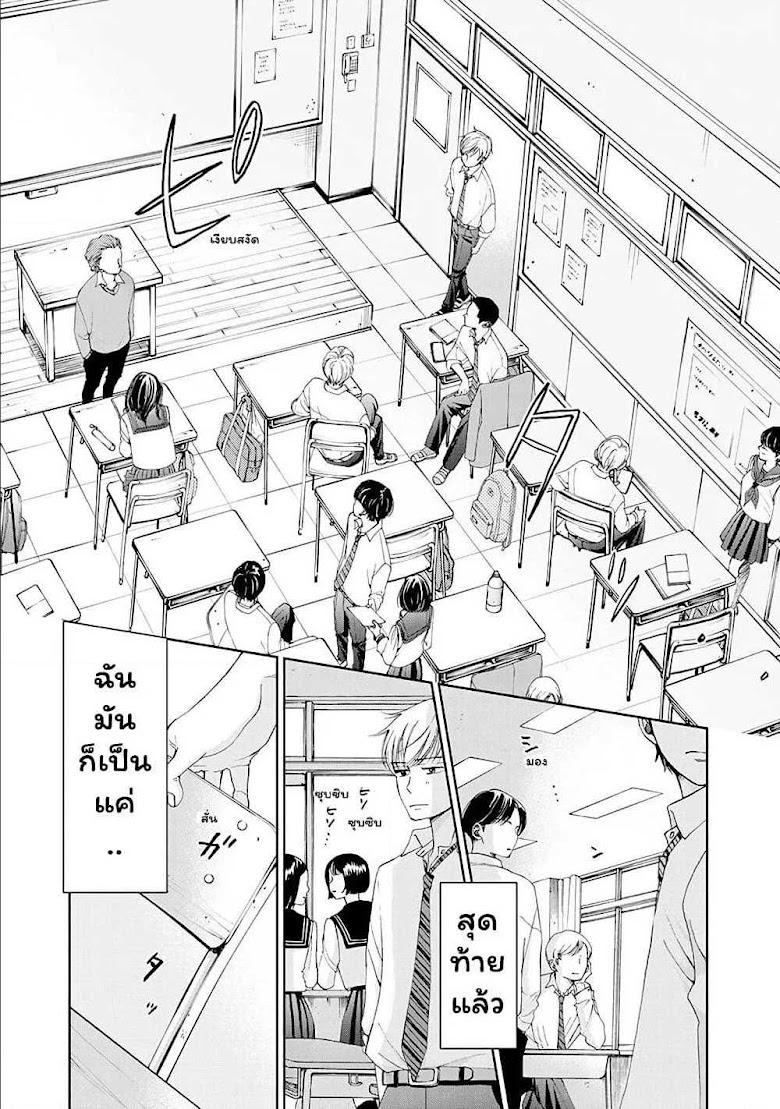 Naraku no Futari - หน้า 13