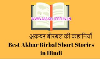 अकबर बीरबल के मजेदार किस्से हिन्दी और अंग्रेजी में, (funny stories of akbar birbal in hindi and english)