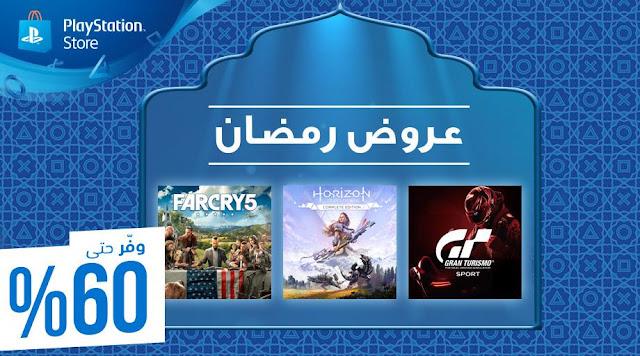 تخفيضات شهر رمضان متوفرة الأن على متجر PlayStation Store العربي ، ألعاب قوية بسعر مناسب …
