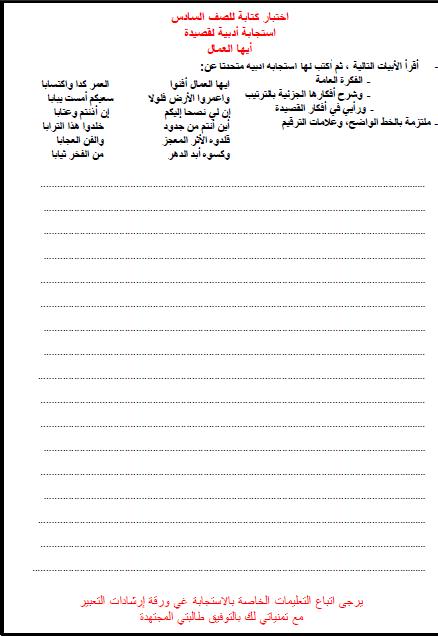 أيها العمال لغة عربية صف سادس فصل ثاني 2021