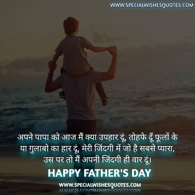 I Love You Papa Sms in Hindi