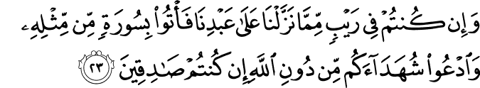 Surat Al-Baqarah Ayat 23