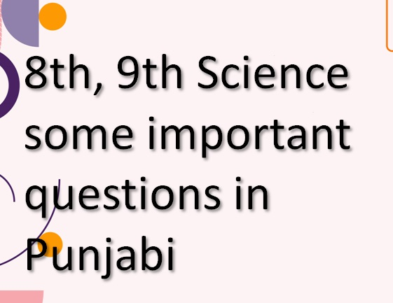 8th, 9th Science some important questions in Punjabi