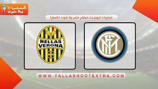 نتيجة مباراة انتر ميلان ضد فيرونا 25-04-2021 بث مباشر في الدوري الايطالي