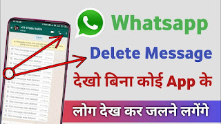 whatsapp delete message kaise dekhe - how to read deleted messages on whatsapp