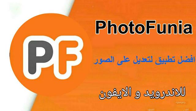 تحميل برنامج فوتو فونيا للاندرويد اخر اصدار