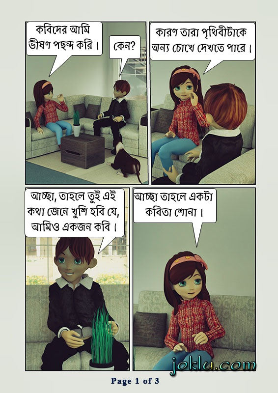 Poetic world Bengali comics page 1