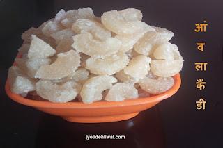 आवला कैंडी (Amla candy recipe in hindi)