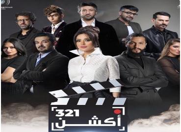 فيلم زياد بن نحيت ودايلر وميساء مغربي 321 أكشن انتقادات لاذعة  من الجمهور