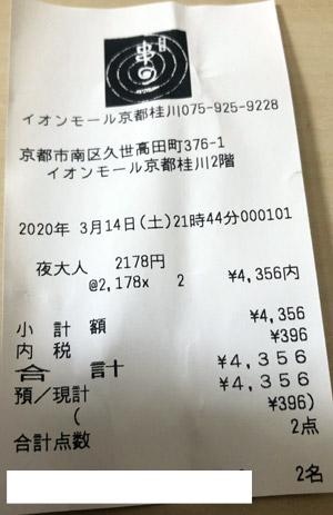 串まる イオンモール京都桂川店 2020/3/14 飲食のレシート