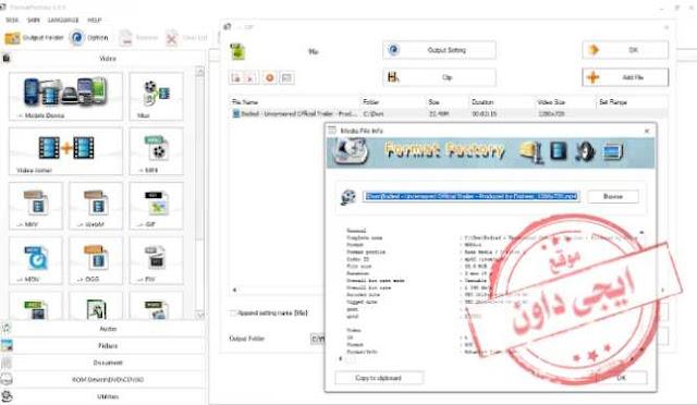 تحميل برنامج فورمات فاكتورى Format Factory 2020