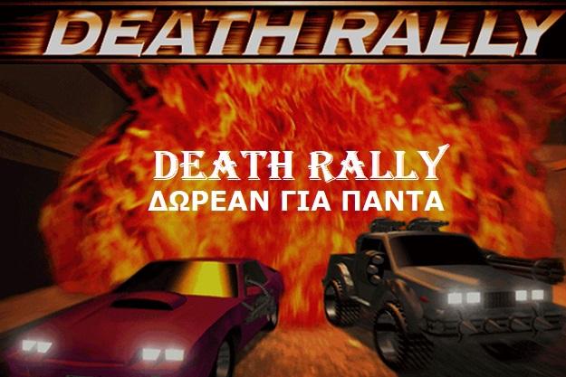 Death Rally - Δωρεάν για πάντα το ιστορικό παιχνίδι των 90s