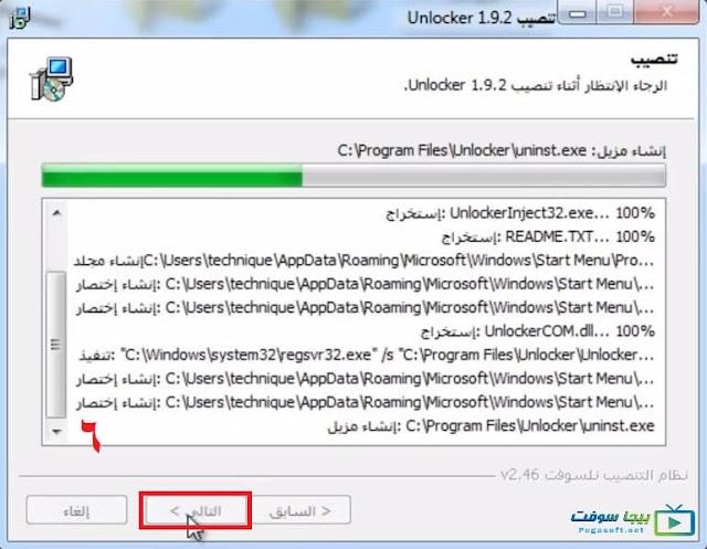 تحميل برنامج unlocker لمسح البرامج المستعصية