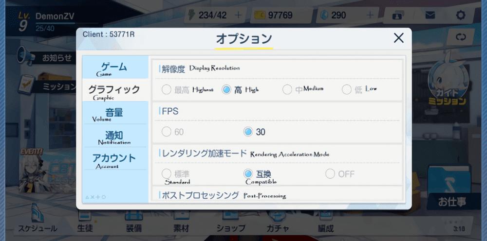 Blue Archive option