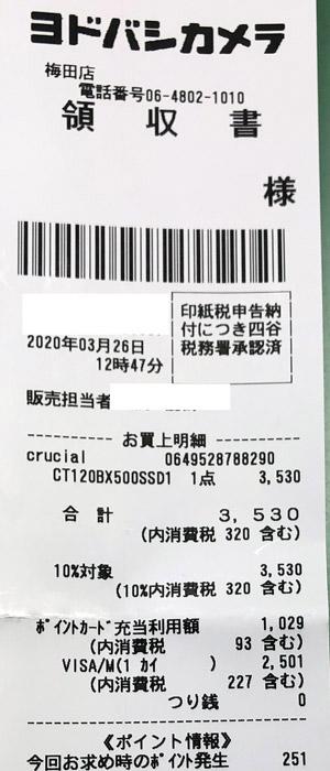 ヨドバシカメラ 梅田店 2020/3/26 のレシート