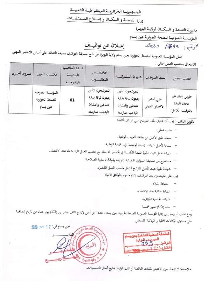 اعلان توظيف بالمؤسسة العمومية للصحة الجوارية بعين بسام ولاية البويرة