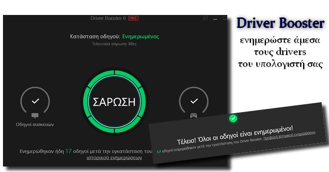 Driver Booster - Δωρεάν πρόγραμμα για να ενημερώσεις άμεσα τους drivers του υπολογιστή
