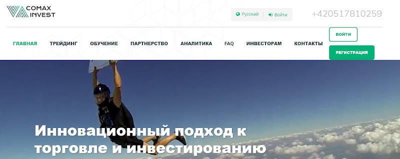 Мошеннический сайт comaxinvest.com/ru – Отзывы, развод. Компания COMAX Invest мошенники