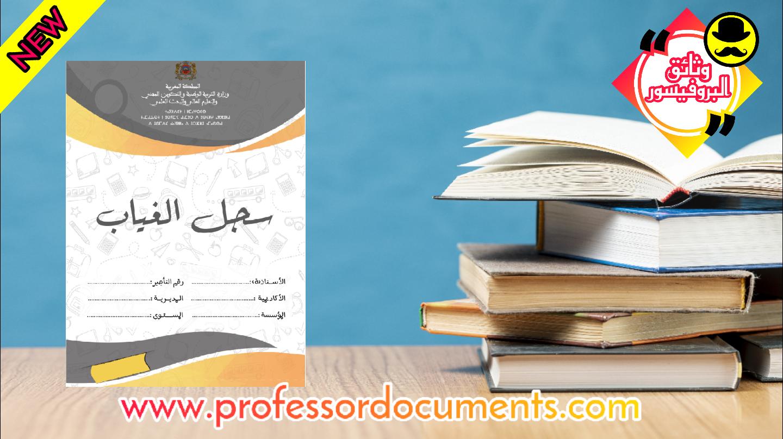 يمكنكم حصريا تحميل سجل الغياب  للموسم الدراسي الحالي من موقعنا الرسمي وثائق البروفيسور .