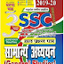 SSC GHATNA CHAKRA GENERAL STUDIES BOOK PDF PREVIOUS YEAR