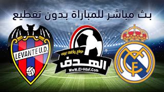 مشاهدة مباراة ريال مدريد وليفانتي بث مباشر بتاريخ 14-9-2019 الدوري الاسباني
