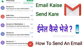 Email Kaise bheje, email kaise bhejte hai, how to send an email in Hindi