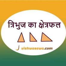त्रिभुज का क्षेत्रफल - सूत्र (formula), प्रकार और  परिभाषा | Tribhuj ka chetrafal