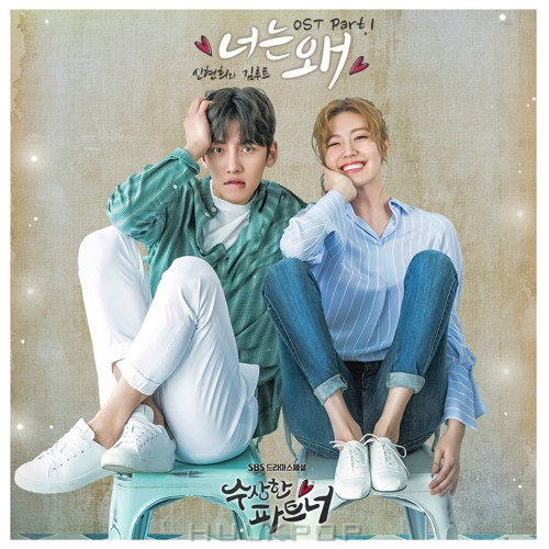 SEENROOT – Suspicious Partner OST Part.1