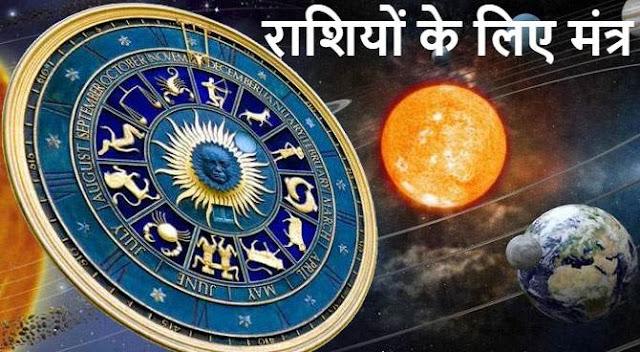 Rashi ke liye Mantra