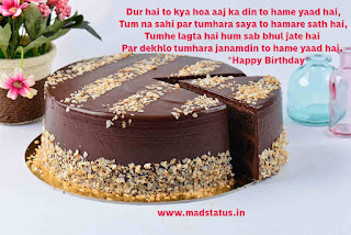 Happy Birthday Shayari to your boyfriend, girlfriend, sister, father, mother, and your family ones.