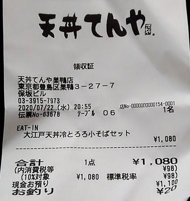 天丼てんや 巣鴨店 2020/7/22 飲食のレシート