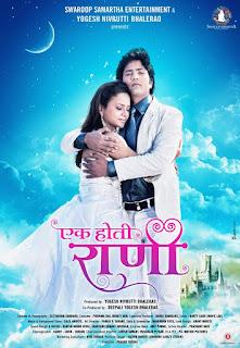 Ek Hoti Rani - Aniket Vishwasrao, Meenal Ghorpade