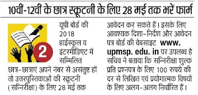 UP Board Compartment Form 2018