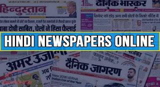 Hindi Newspapers Online Link ki Jankari