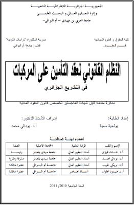 مذكرة ماجستير: النظام القانوني لعقد التأمين على المركبات في التشريع الجزائري PDF