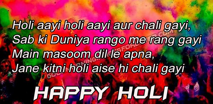 holi ki shayari photo download 2019 - Best Shayari images of holi 50+