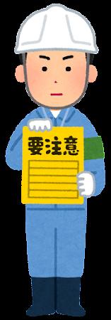 応急危険度判定士のイラスト(要注意)