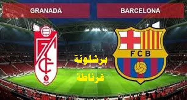 مشاهدة مباراة برشلونة وغرناطة بث مباشر يلا كورة ستار في الدوري الأسباني