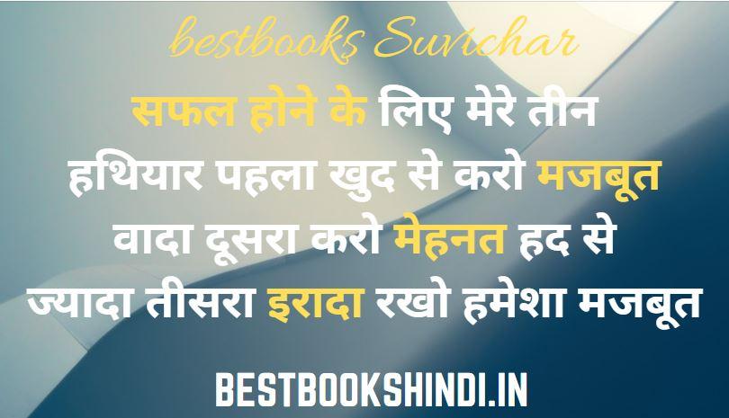 suvichar hindi - सफल होने के लिए मेरे तीन हथियार  पहला खुद से करो मजबूत वादा  दूसरा करो मेहनत हद से ज्यादा  तीसरा इरादा रखो हमेशा मजबूत