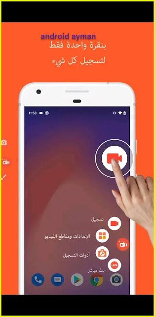 تحميل تطبيق AZ Screen Recorder لتصوير شاشة الهاتف النسخه المدفوعه 2020