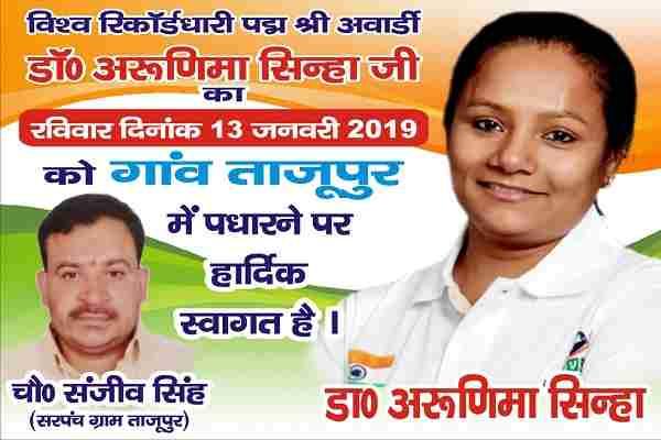 dr-arunima-sinha-will-welcomed-in-village-tajupura-13-january-2019