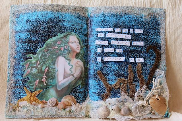 арт-бук, арт-разворот, море, русалка