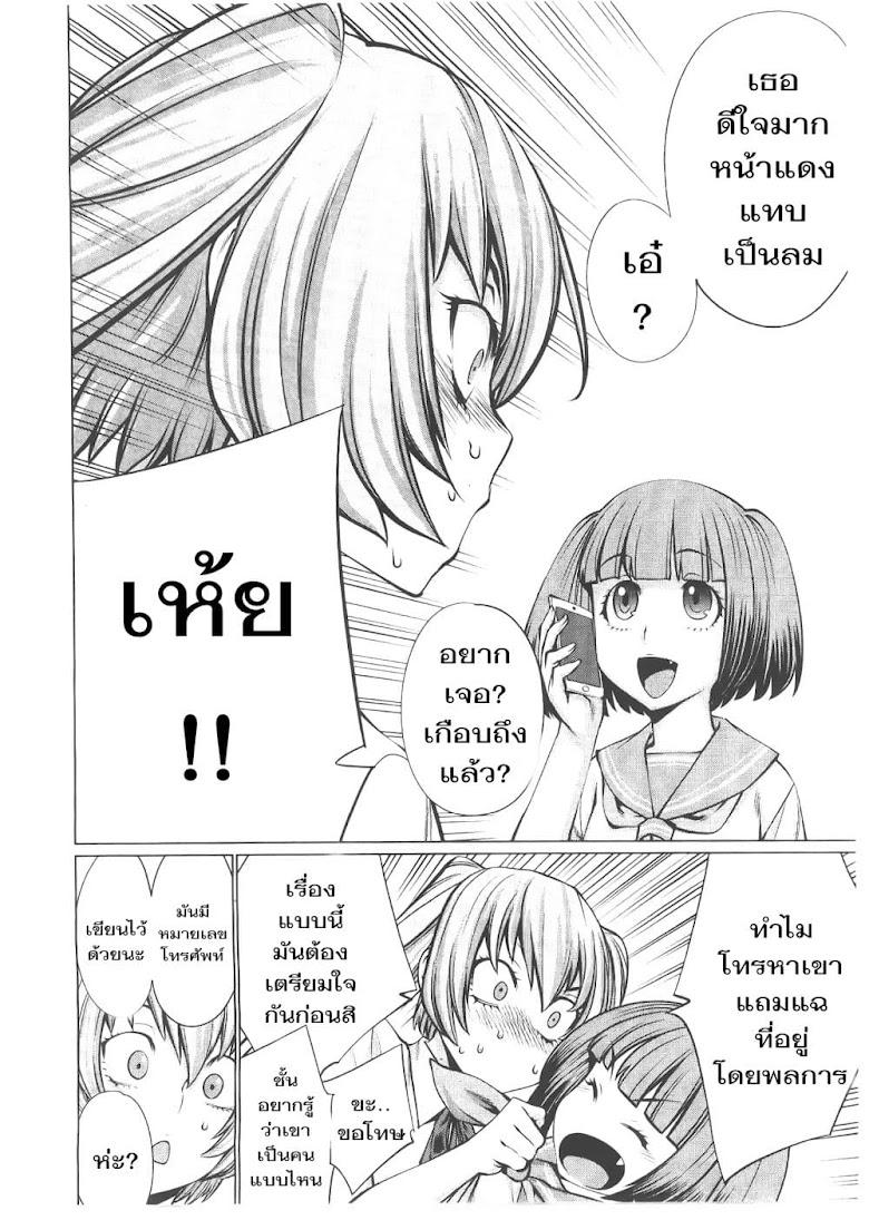 Killing Bites - หน้า 13