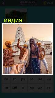 на площади в Индии стоят люди в национальных одеждах 22 уровень 667 слов