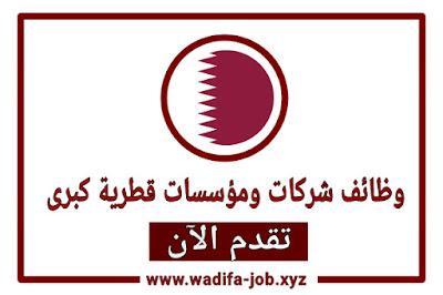 وظائف قطر لشهر ماي 2021 لجميـع الجنسيـات سجل الآن