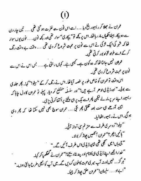 Raat ka Shahzada Novel