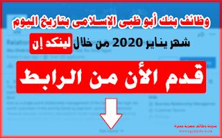 وظائف بنك أبو ظبى الإسلامى ABID JOBS - وظائف بنوك 2020