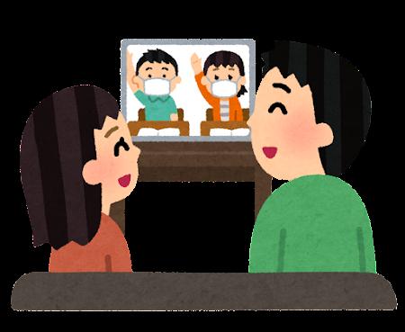 オンライン授業参観のイラスト