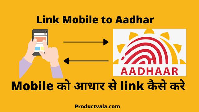 link mobile number to aadhar card online