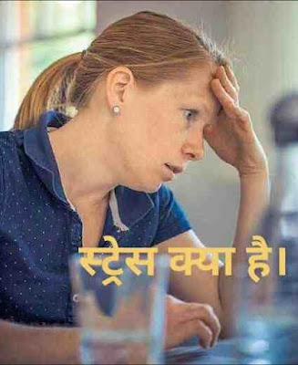 टेंशन क्या है? (What is tension in hindi)